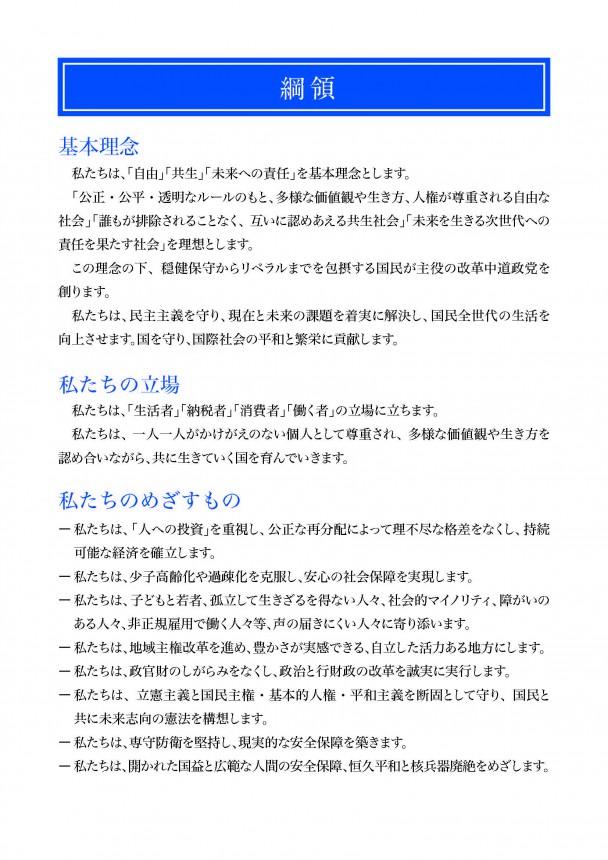 大塚耕平共同代表インタビュー】...