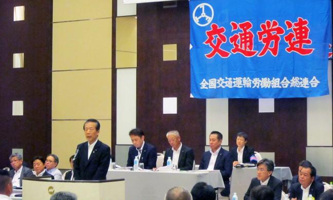 平野幹事長が交通労連定期大会であいさつ - 国民民主党