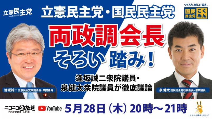 ネット出演】28日(木)立憲・国民両政調会長そろい踏み! 逢坂誠二 ...