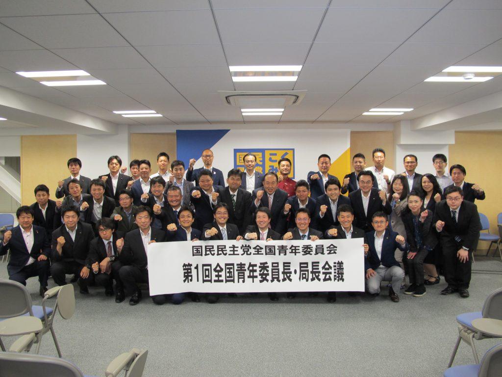 全国青年委員長・局長会議の参加者ら