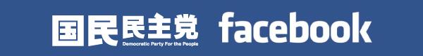 国民民主党facebookページ