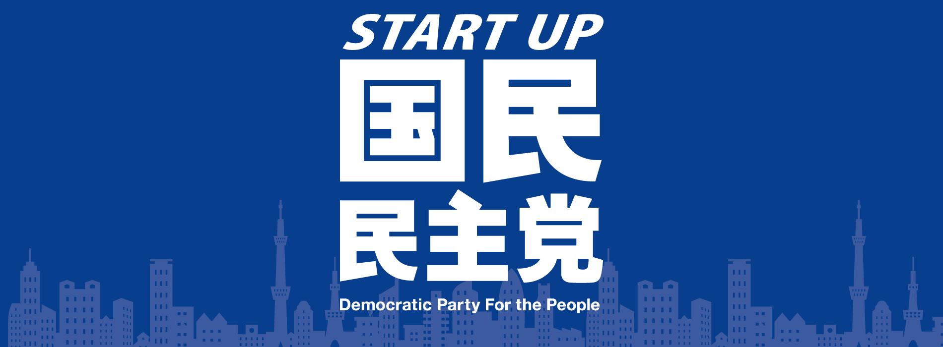 START UP「国民民主党」
