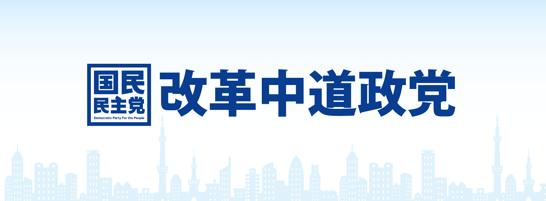 改革中道政党「国民民主党」