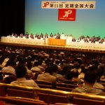 JP労組第11回定期全国大会